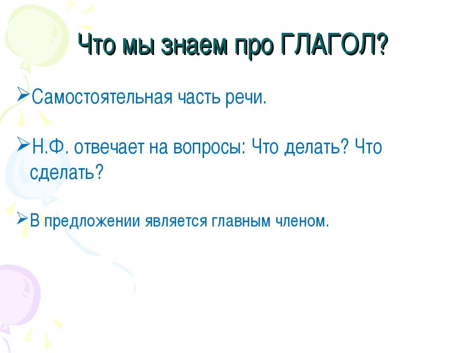 Что мы знаем про ГЛАГОЛ? Самостоятельная часть речи. Н.Ф. отвечает на вопросы...
