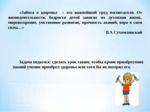 «Забота о здоровье – это важнейший труд воспитателя. От жизнедеятельности, б