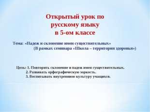 Открытый урок по русскому языку в 5-ом классе Тема: «Падеж и склонение имен с