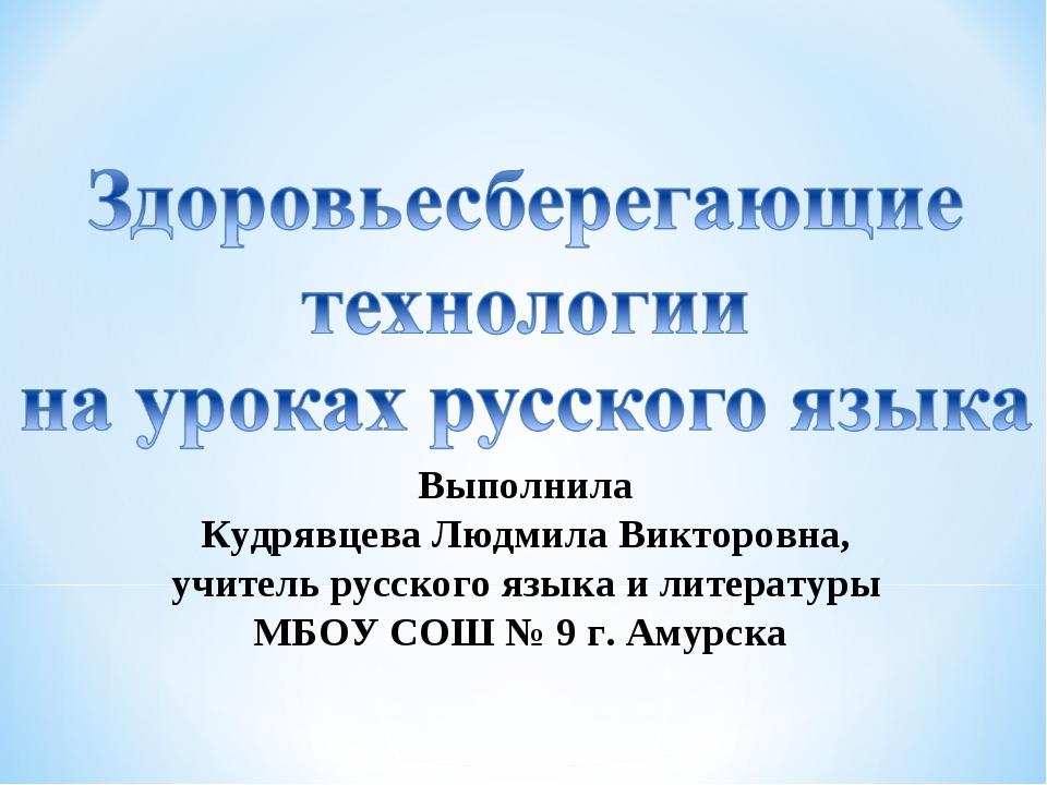 Выполнила Кудрявцева Людмила Викторовна, учитель русского языка и литературы...