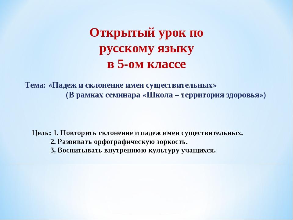 Открытый урок по русскому языку в 5-ом классе Тема: «Падеж и склонение имен с...