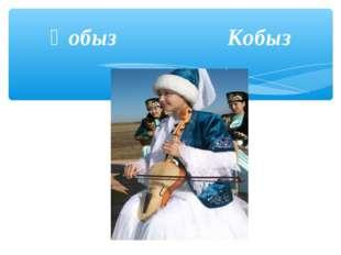 Қобыз Кобыз