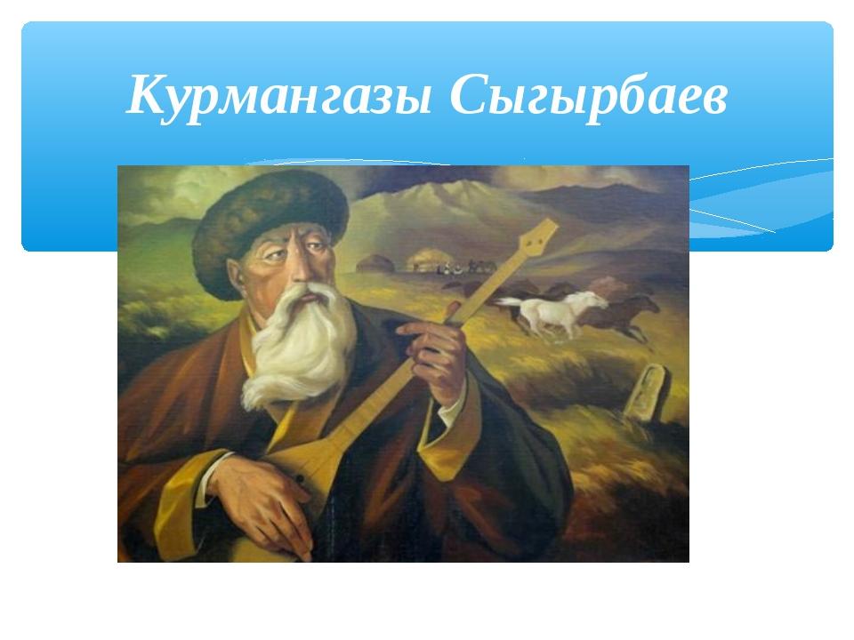 Курмангазы Сыгырбаев