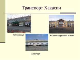 Транспорт Хакасии Автовокзал Железнодорожный вокзал Аэропорт