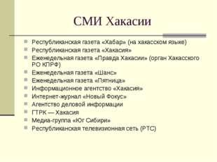 СМИ Хакасии Республиканская газета «Хабар» (на хакасском языке) Республиканск