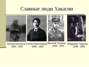 Славные люди Хакасии Леонид Кызласов 1924 - 2007 Степан Майнагашев 1886 - 192