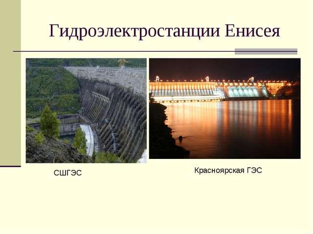 Гидроэлектростанции Енисея СШГЭС Красноярская ГЭС