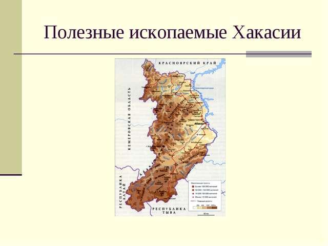Полезные ископаемые Хакасии