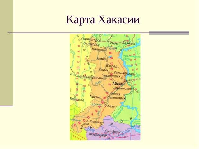 Карта Хакасии