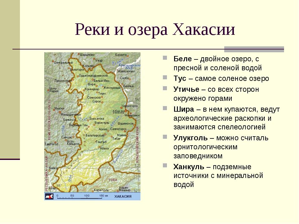 Реки и озера Хакасии Беле – двойное озеро, с пресной и соленой водой Тус – са...