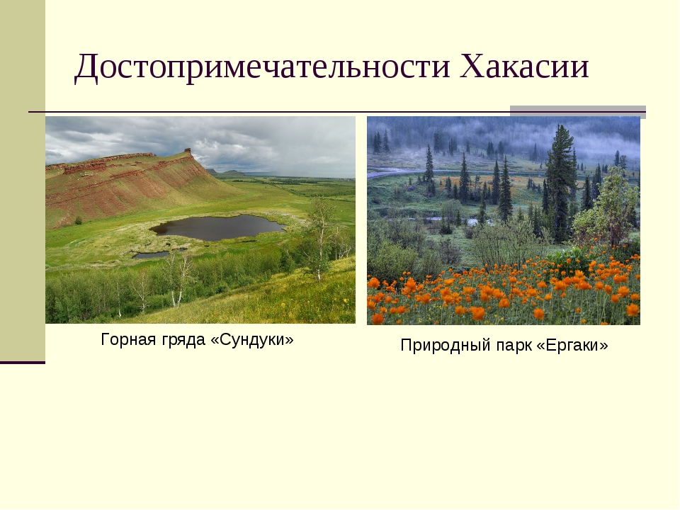 Достопримечательности Хакасии Горная гряда «Сундуки» Природный парк «Ергаки»