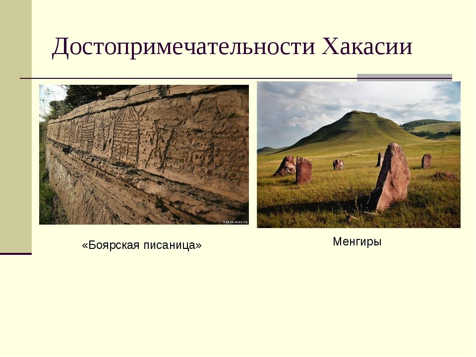Достопримечательности Хакасии «Боярская писаница» Менгиры