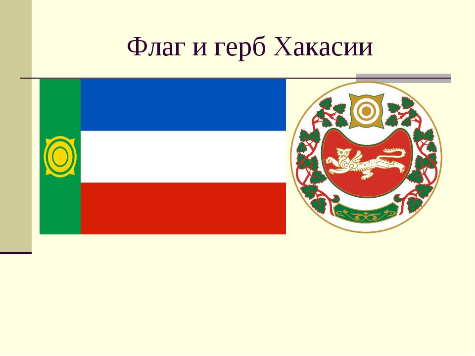 Флаг и герб Хакасии