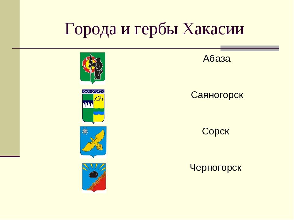 Города и гербы Хакасии