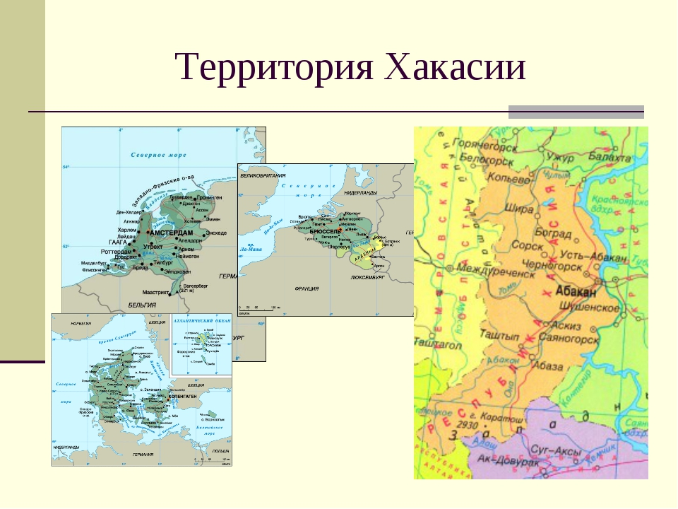 Территория Хакасии