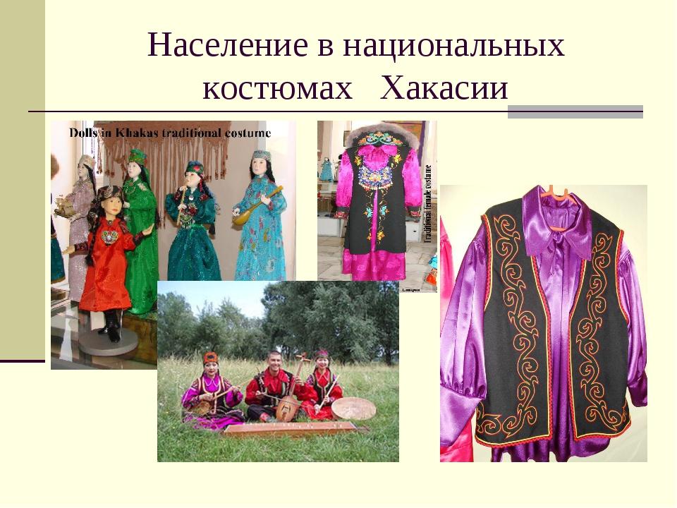 Население в национальных костюмах Хакасии