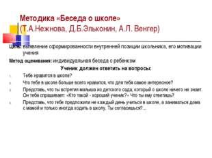 Методика «Беседа о школе» (Т.А.Нежнова, Д.Б.Эльконин, А.Л. Венгер) Цель: выяв