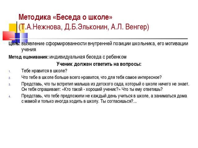Методика «Беседа о школе» (Т.А.Нежнова, Д.Б.Эльконин, А.Л. Венгер) Цель: выяв...