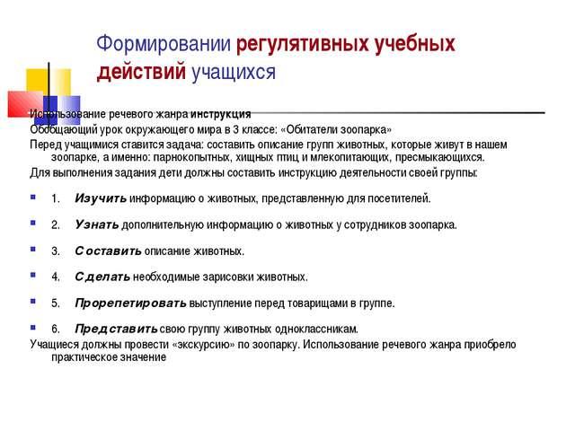 Формировании регулятивных учебных действий учащихся Использование речевого жа...