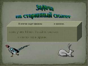В клетке сидят фазаны и кролики, всего у них 18 ног. Узнайте, сколько в кле