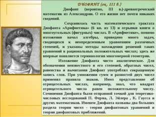 ДИОФАНТ (ок. III в.) Диофант (вероятно, III в.)-древнегреческий математик и