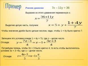 Решить уравнение 7х – 11у = 36 Выразим из этого уравнения переменную х: Выдел