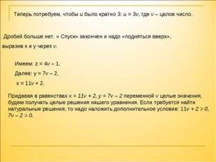 Теперь потребуем, чтобы u было кратно 3: u = 3v, где v – целое число. Дробей