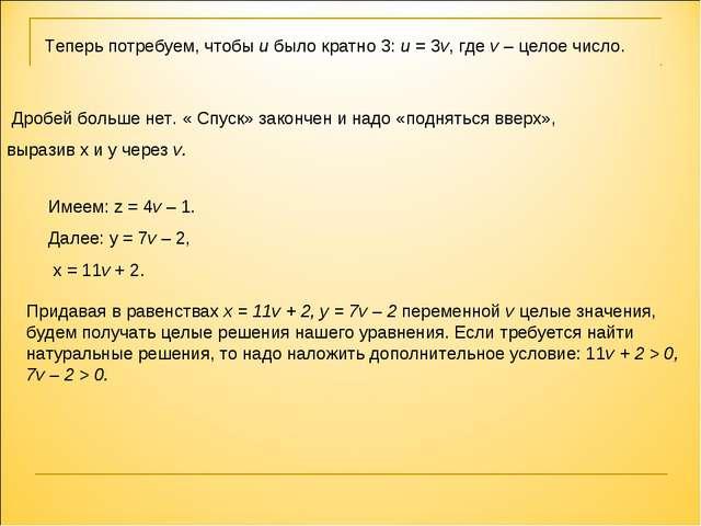 Теперь потребуем, чтобы u было кратно 3: u = 3v, где v – целое число. Дробей...