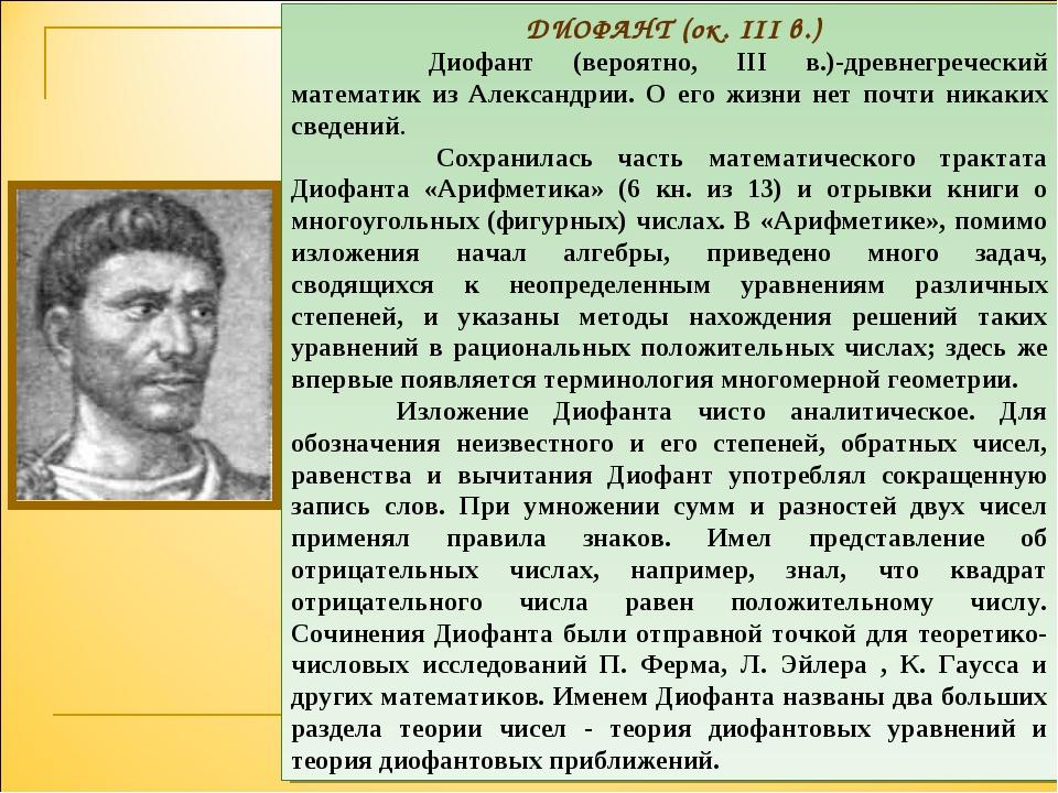 ДИОФАНТ (ок. III в.) Диофант (вероятно, III в.)-древнегреческий математик и...