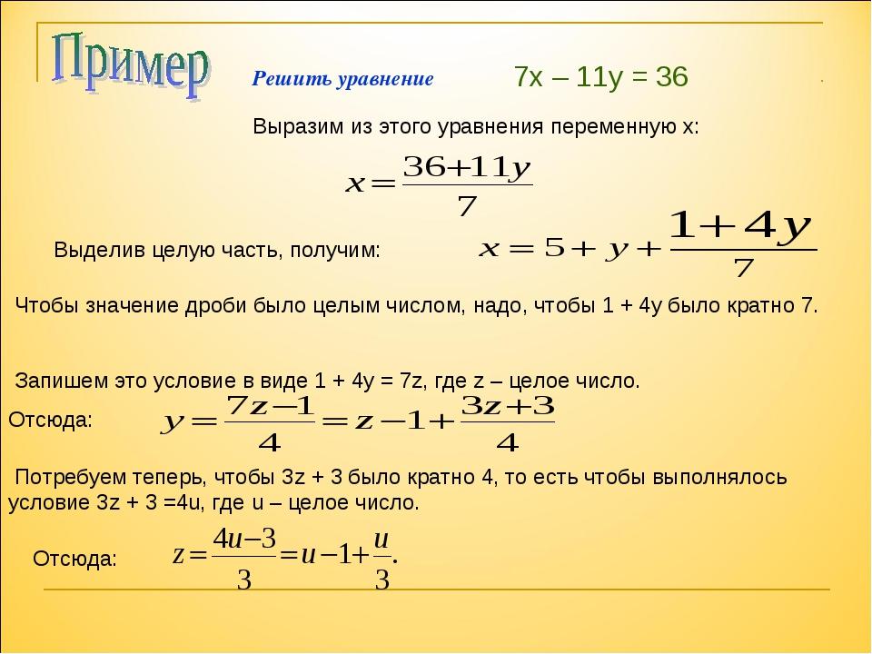 Решить уравнение 7х – 11у = 36 Выразим из этого уравнения переменную х: Выдел...