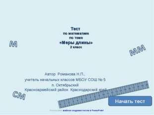 Начать тест Использован шаблон создания тестов в PowerPoint Автор Романова Н.