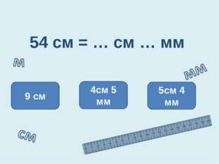 54 см = … см … мм 5см 4 мм 9 см 4см 5 мм