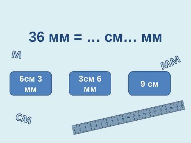 36 мм = … см… мм 3см 6 мм 6см 3 мм 9 см