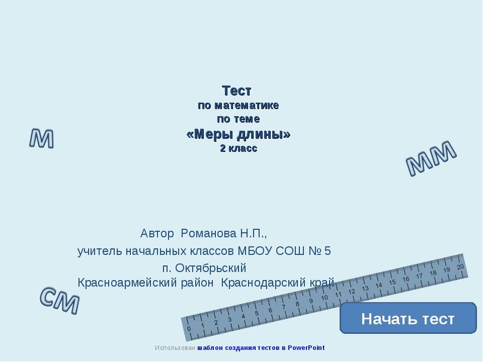 Начать тест Использован шаблон создания тестов в PowerPoint Автор Романова Н....