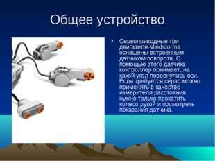 Общее устройство Сервоприводные три двигателя Mindstorms оснащены встроенным