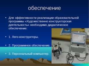 обеспечение Для эффективности реализации образовательной программы «Художеств