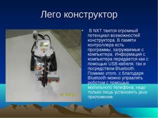 Лего конструктор В NXT таится огромный потенциал возможностей конструктора. В