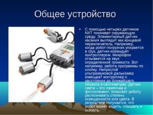 Общее устройство С помощью четырех датчиков NXT понимает окружающую среду. Эл