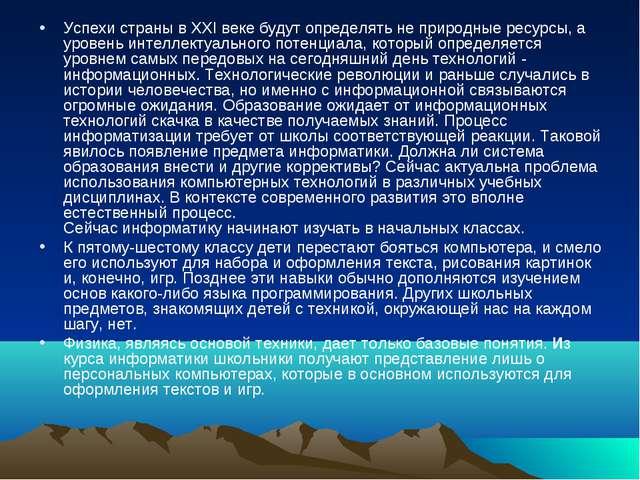 Успехи страны в XXI веке будут определять не природные ресурсы, а уровень инт...