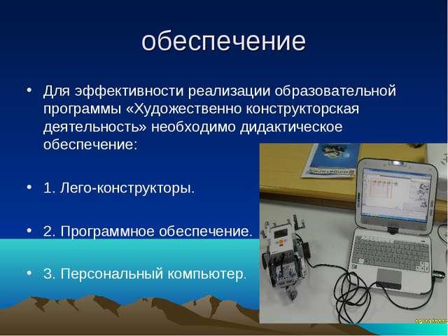 обеспечение Для эффективности реализации образовательной программы «Художеств...