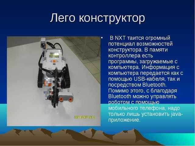 Лего конструктор В NXT таится огромный потенциал возможностей конструктора. В...