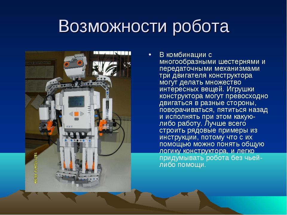 Возможности робота В комбинации с многообразными шестернями и передаточными м...