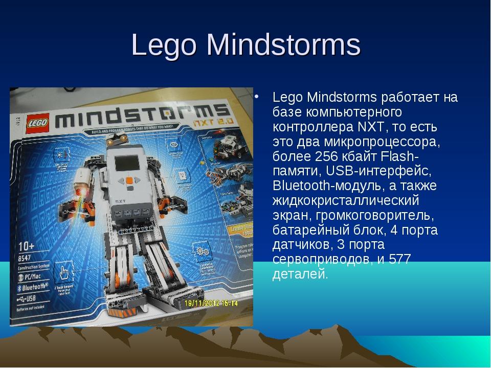 Lego Mindstorms Lego Mindstorms работает на базе компьютерного контроллера NX...
