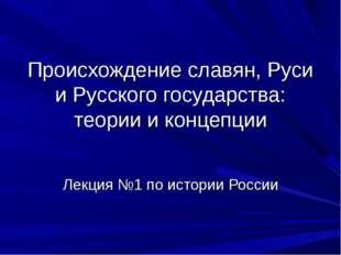 Происхождение славян, Руси и Русского государства: теории и концепции Лекция