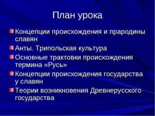 План урока Концепции происхождения и прародины славян Анты. Трипольская культ