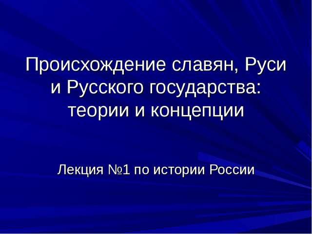 Происхождение славян, Руси и Русского государства: теории и концепции Лекция...