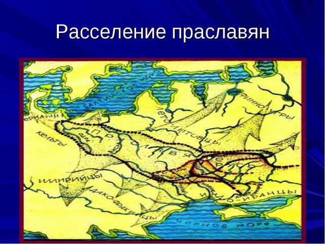 Расселение праславян