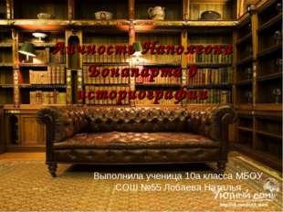 Личность Наполеона Бонапарта в историографии Выполнила ученица 10а класса МБО