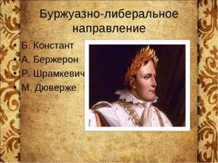 Буржуазно-либеральное направление Б. Констант А. Бержерон Р. Шрамкевич М. Дюв