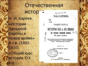 Отечественная историография Н. И. Кареев: «История Западной Европы в Новое вр